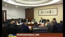 景俊海在省政府專題會議上強調 優化電力服務構筑發展新優勢 推動農村興產業降成本增效益