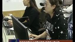 各地共庆第20个中国记者节 重温初心再出发