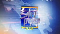 乡村四季12316|2019-11-09