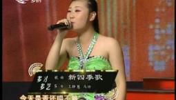 亚搏 娱乐app总动员|多才多艺:王静慧 马帅表演歌曲《新四季歌》