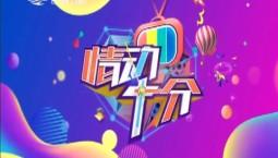 情动十分|2019-11-06