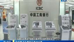 第1报道|科技升级服务 银行服务理念不变