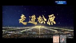 吉林报道|专题《走进松原》_2019-10-26