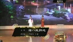 二人转总动员|尹维民 王岩演绎正戏《猪八戒拱地》