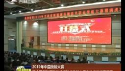 2019年中国技能大赛暨全国新能源汽车关键技术技能大赛吉林省选拔赛开赛