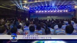 万博手机注册报道 一汽奔腾智慧旗舰SUV T99正式下线_2019-11-01
