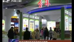 吉林省优质特色农产品在杭州亮相