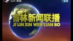 吉林新闻联播_2019-11-25