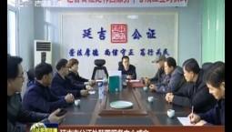 延吉市公证处韩国服务中心成立