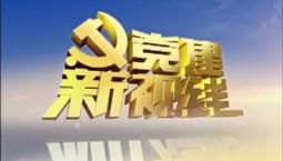 党建新视线 2019-11-02