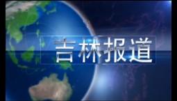 吉林报道 2019-11-01