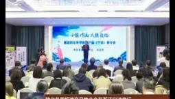 敦化冬季旅游產品推介會在浙江寧波舉行