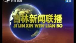 吉林新聞聯播_2019-11-21