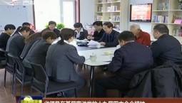 省領導在基層宣講黨的十九屆四中全會精神