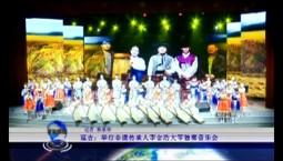 吉林报道|延吉:举行非遗传承人李金浩大笒独奏音乐会_2019-10-23