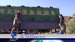 吉林报道|双阳:保护渔业水域生态环境_2019-11-04