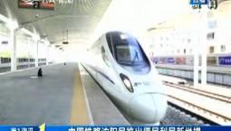 第1報道|中國鐵路沈陽局推出便民利民新舉措