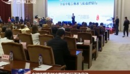 全球华媒吉林冰雪旅游行活动启动