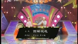 亚搏 娱乐app总动员|崔佳佳 崔云鹏演绎正戏《西厢观花》