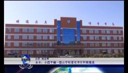 吉林报道 东丰:小四平镇一面山学校建设项目积极推进_2019-11-23