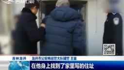 新闻早报|七旬老人不慎走失 民警平安送归