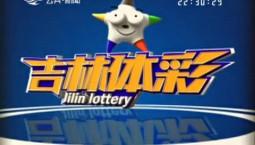 吉林体彩|2019-12-18