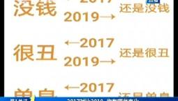 第1报道|2017对比2019 你有哪些变化
