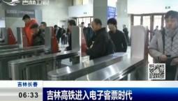 新闻早报 yabo亚博体育下载高铁进入电子客票时代