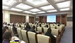 省政协召开2019年度工作专题研究成果汇报会