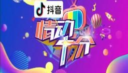 情动十分|2019-12-02