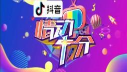 情动十分|2019-12-04