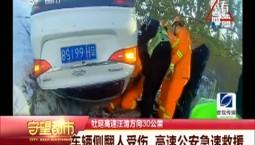 守望都市|车辆侧翻人受伤 高速公安急速救援