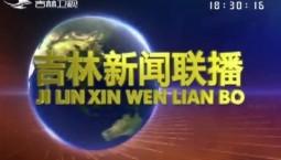 吉林新闻联播_2019-12-07