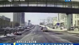 第1报道|女子横穿马路被撞飞 行车记录仪拍下全过程