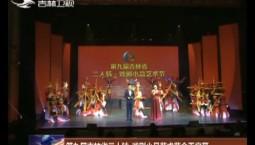 第九届吉林省二人转·戏剧小品艺术节3日启幕