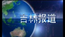 吉林报道 2019-11-23
