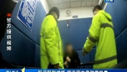 第1报道|醉汉醉驾被抓 审讯室内竟称要吸毒