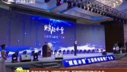 """吉林省举办""""赋能冰雪""""互联网创新推广大会"""
