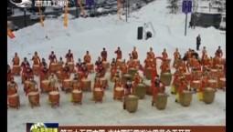 第二十五届中国·吉林国际雾凇冰雪节今天开幕