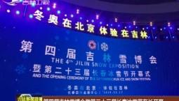 第四届吉林雪博会暨第二十三届长春冰雪节在长开幕