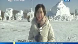 """《第1报道》直播丨""""长春冰雪大世界""""即将开门迎客 莲花山打造世界级冰雪主题乐园"""