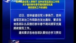 吉林省退役军人事务厅 吉林省军区政治工作局 关于做好新年春节期间拥军优属 拥政爱民工作的通知