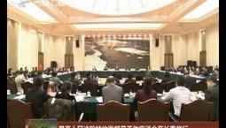 最高人民法院特約監督員工作座談會在長春舉行