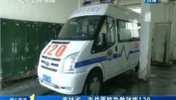 第1报道|吉林省一汽总医院急救就拨120