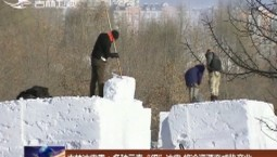 """吉林冰雪季:多种元素""""闹""""冰雪 将冷资源变成热产业"""