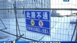 第1报道|淄博路被堵 断头路何时通