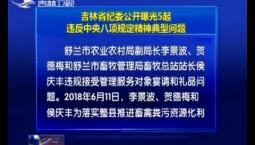 吉林省紀委公開曝光5起違反中央八項規定精神典型問題