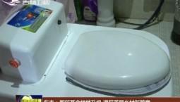 东丰:厕所革命提档升级 谱写美丽乡村新篇章