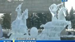 第1报道 冰雪梦工厂 相约雕塑园