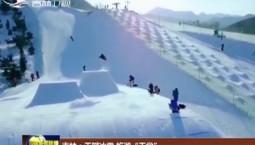 """【在习近平新时代中国特色社会主义思想指引下——新时代 新作为 新篇章】吉林:天赋冰雪 旅游""""天堂"""""""